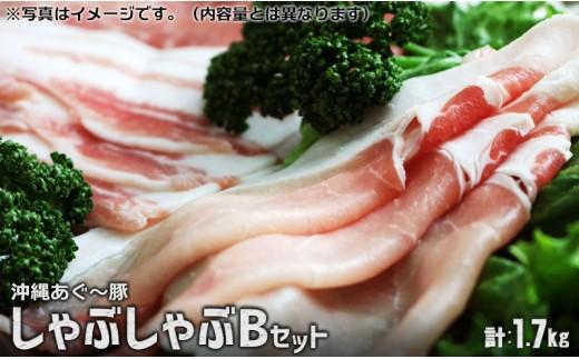 【東村産】沖縄あぐ~豚 しゃぶしゃぶ [Bセット](計:1.7Kg)