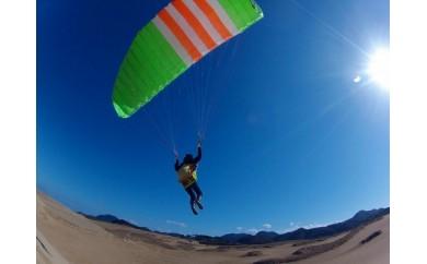 鳥取砂丘パラグライダー一日体験