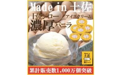 土佐ジローのタマゴを使った濃厚なバニラ6個/高知アイス/土佐ジロー/卵/玉子/アイスクリーム