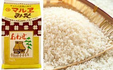 [№5656-0367]秋月産米とあわせ味噌のセット<エコ・ファーム楽々園>