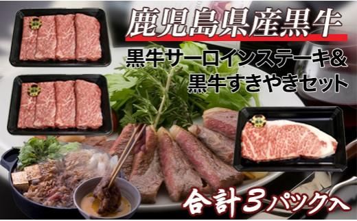 JAH-701 【5等級】鹿児島黒牛サーロインステーキ1枚・すきやきセット