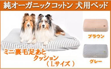 オーガニックコットン犬用ベッド【ミニ裏毛足あとクッション】Lサイズ
