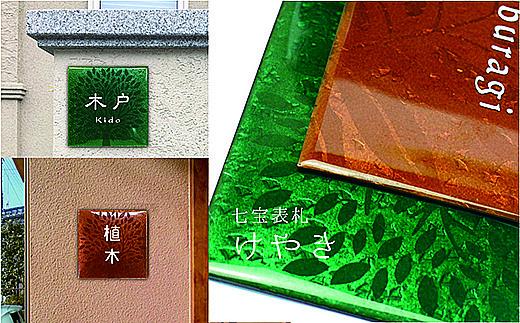 10-8&9 [セミオーダー]七宝焼表札 けやき 特金・青緑