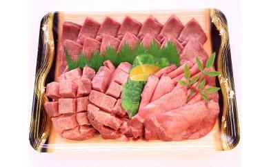 精肉バイヤー厳選! 外国産絶品牛タンづくし(3種盛り)