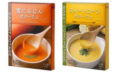 [№5849-0105]味と素材にこだわったレトルトポタージュ2種類 17個セット