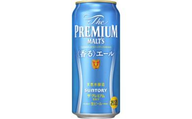 サントリー ザ・プレミアム・モルツ〈香る〉エール 500ml×48本(2ケース)