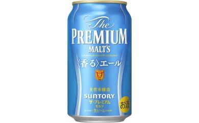 サントリー ザ・プレミアム・モルツ〈香る〉エール 350ml×48本(2ケース)