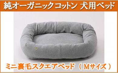 オーガニックコットン犬用ベッド【ミニ裏毛スクエアべッド 杢グレー】Mサイズ
