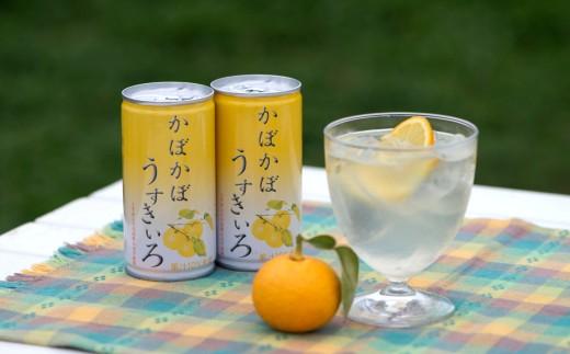 臼杵産黄カボス使用!すっきした味わいのカボスジュース「かぼかぼうすきいろ」190g×30缶