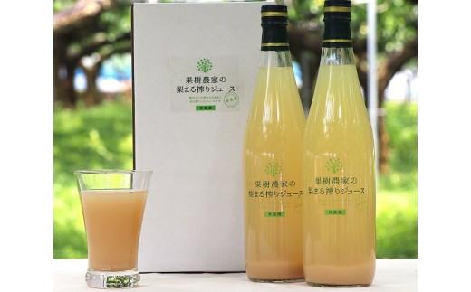 [№5656-0241]果樹農家の梨まる搾りジュース 林農園