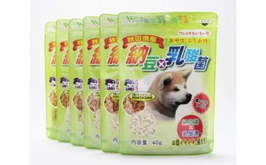 No.204 間食用ドッグフード 納豆×乳酸菌(犬用)6袋