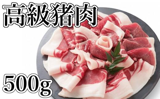 最高品質のものだけを徹底的に厳選!猪肉スライス 500g