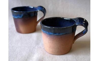 信楽焼 海鼠釉マグカップ ペアセット