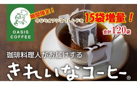 【A-189】期間限定でオアシスブレンド15袋増量!きれいなコーヒードリップバッグ(7種・105袋+15袋)