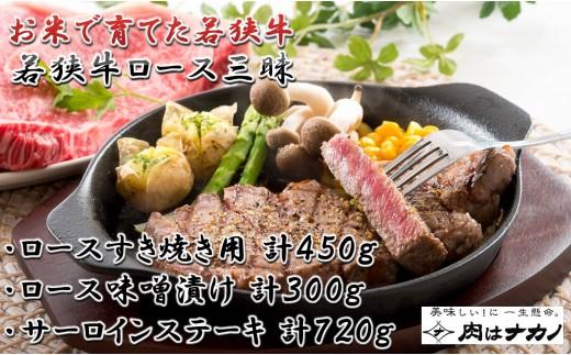 [J-2001] 福井のお米で育てた若狭牛 『ロース三昧』~ステーキ、すき焼き、みそ漬け 3点セット~