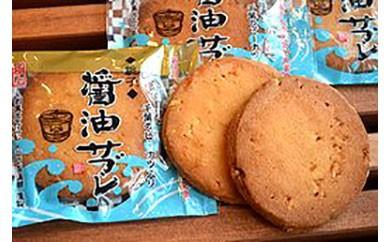 醤油サブレ(28枚入)