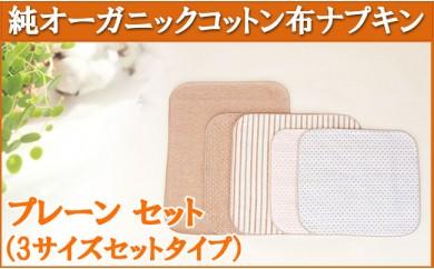 純オーガニックコットン布ナプキン【三つ折りプレーンタイプS.M.Lセット】