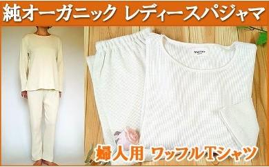 純オーガニックコットン【レディース用ニットワッフルTシャツパジャマ】
