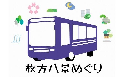 《T2-001》枚方文化観光協会主催「バスで行く 枚方八景めぐり」参加券(平成30年10月4日催行 大人1名)