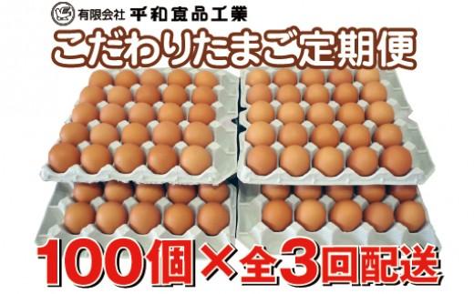 AE-25 竹炭給餌こだわりたまご100個セット(3ヶ月定期配送)
