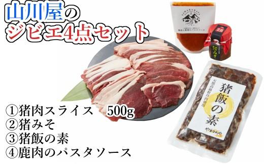【B】お試しあれ!!猪肉&猪飯&猪みそ&鹿のパスタソース 4点セット