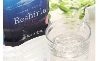 天然ケイ素水 リシリア(2L×12本)