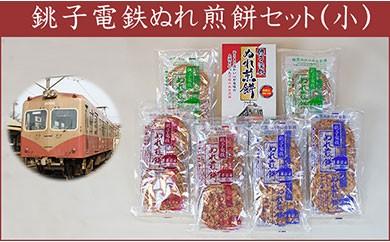 銚子電鉄のぬれ煎餅・Sセット