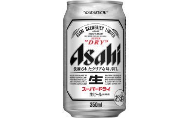 アサヒ アサヒスーパードライ 350ml×48本(2ケース)