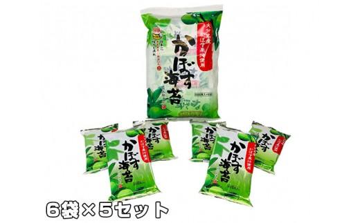 No.314 かぼす海苔 5セット【10pt】