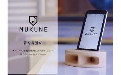 iPhone用木製無電源スピーカー【MUKUNE】Beech