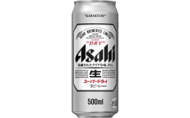 アサヒ アサヒスーパードライ 500ml×24本(1ケース)