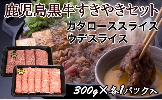 JAD-101 【5等級】鹿児島黒牛すきやきBセット