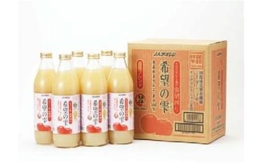 A-4 りんごジュース「希望の雫」