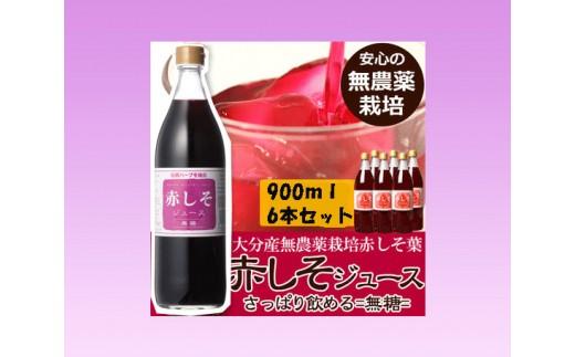 No.538 赤しそジュース(無糖)大分産無農薬栽培赤しそ葉使用【20pt】