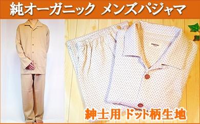 純オーガニックコットン【メンズ用ドット長袖パジャマ】