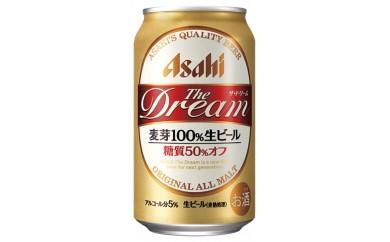 アサヒ ザ・ドリーム  350ml×24本(1ケース)