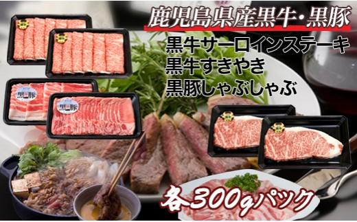 JAT-2101 鹿児島黒牛サーロインステーキ・すきやき&鹿児島黒豚しゃぶしゃぶセット