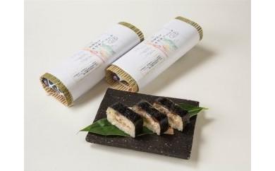 ちょうしあわせさば寿司 2本セット