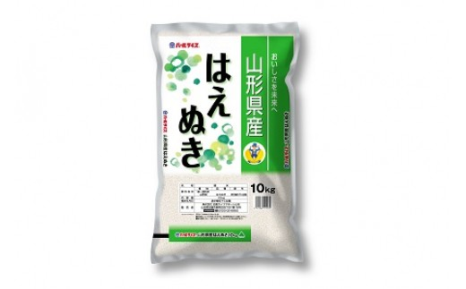 0060-117 29年度産はえぬき(精米)10kg×2袋