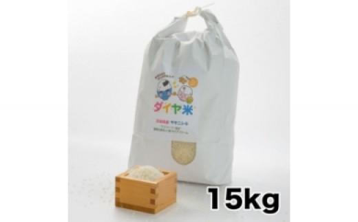 (03606)【白米15kg】ダイヤ米 宮城県大崎市産ササニシキ【2017年産】