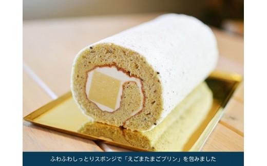 えごまたまごのプレミアムロールケーキ