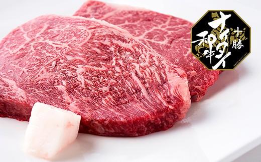 [N045]十勝ナイタイ和牛 ランプステーキ <350g>