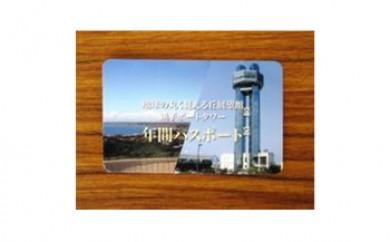 地球の丸く見える丘展望館と銚子ポートタワーの入場年間パスポート