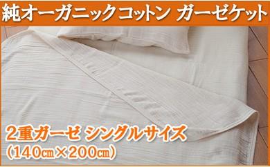 オーガニックコットン【2重ガーゼケットシングル】+【2重ガーゼ枕カバー】セット