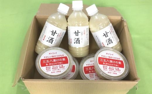 おとふけ「渡部食品」米こうじの甘酒・三五八漬の素セット【A42】