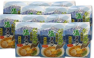 利尻昆布が練り込みされた麺を使用 利尻昆布塩ラーメン 12食入り