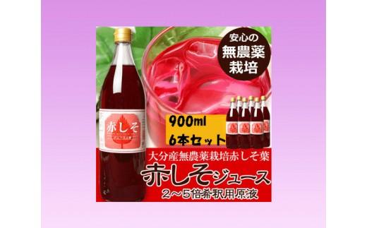 No.537 赤しそジュース(加糖)大分産無農薬栽培赤しそ葉使用【20pt】