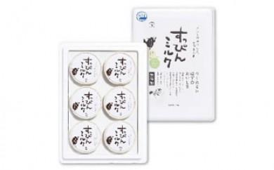 すっぴんミルク(6個)
