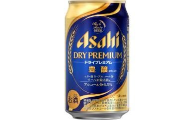 アサヒ アサヒドライプレミアム豊醸 350ml×24本(1ケース)