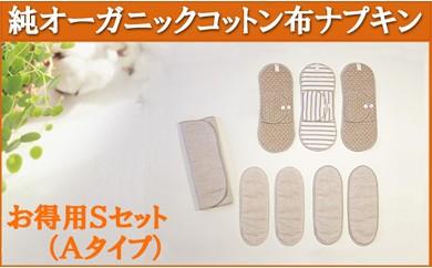 オーガニックコットン布ナプキン【お徳用Sセット】Aタイプ